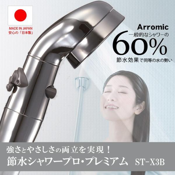 アラミック 節水 シャワーヘッド ST-X3B(日本製)水圧アップ 手元ストップ 止水 節水シャワー 水流調整 増圧 低水圧 節水 シャワー リフォーム 取付け簡単