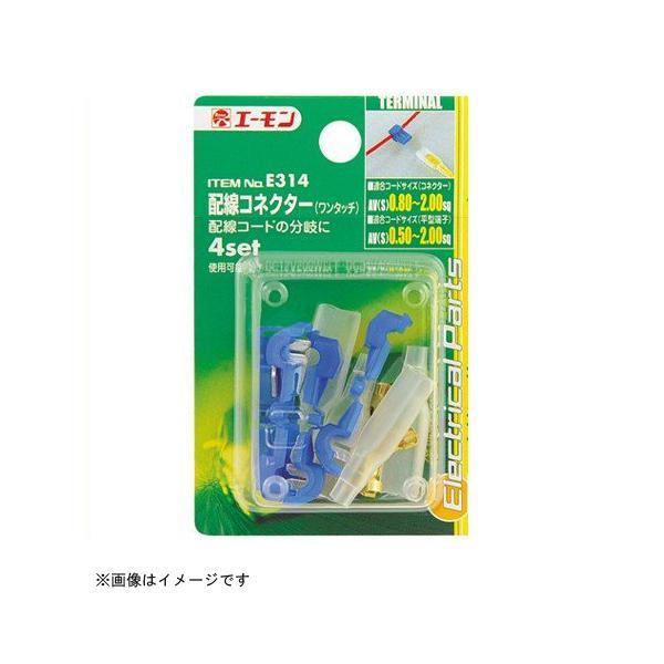 エーモン 配線コネクター(ワンタッチ) E314 4905034003149 DIY.com ...