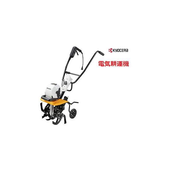 電気カルチベータ ACV-1500 電気耕うん機 RYOBI  リョービ/リョービ電気カルチベータ リョービ電気耕運機
