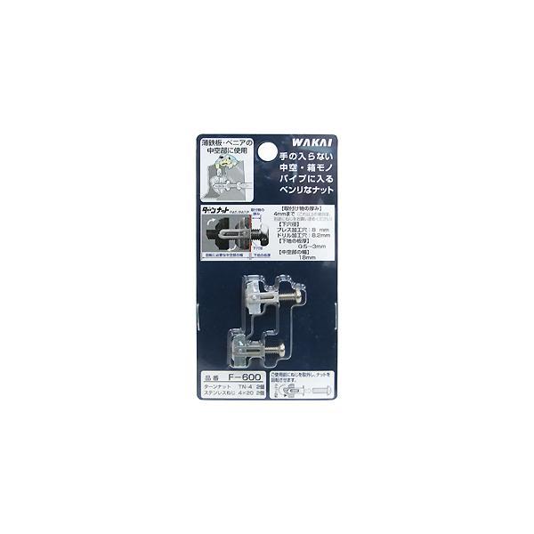 (メール便可)若井産業 ターンナット F-600 TN-4 2個 ステンレスネジ4×20 2個 4903768537183