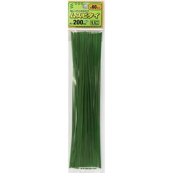(メール便可)八幡ねじ ムスビタイ 緑 1.1mm×200mm