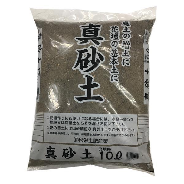 松栄土肥産業 真砂土 10L(2個まで同梱可能)