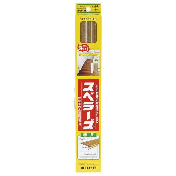 川口技研 スベラーズ一般用(長さ67cm,14本入りパック) うす茶色 SU-LB