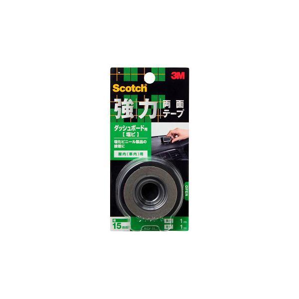 3M スコッチ 強力両面テープ ダッシュボード用(塩ビ) KCV-15 15mm×1m