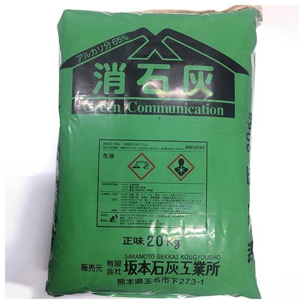 松栄土肥産業 消石灰 20kg (2個以上追加送料)