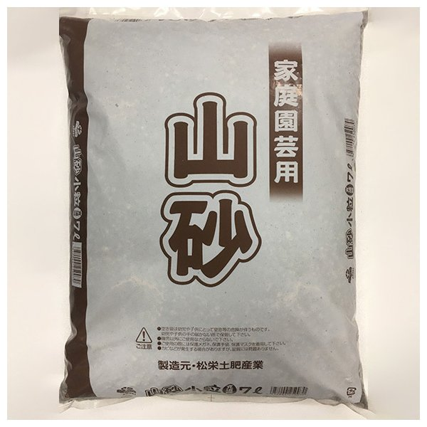 松栄土肥産業 山砂 7L 小粒(2個まで同梱可能)