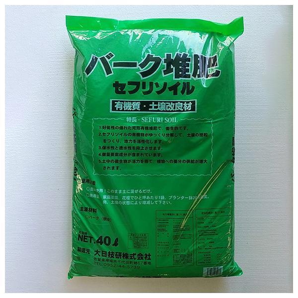 堆肥 バーク(セフリソイル)40L 大石物産  (2個以上追加送料)