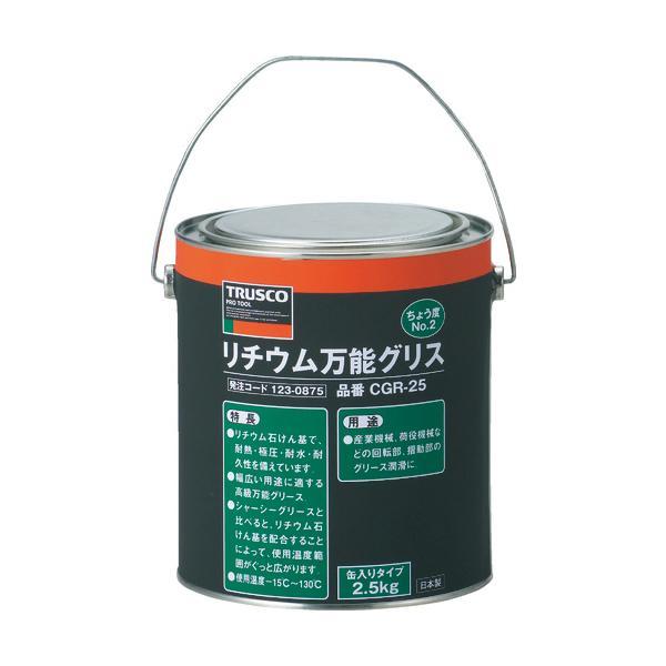 TRUSCO リチウム万能グリス #2 2.5kg 1缶 CGR25 ※配送毎送料要