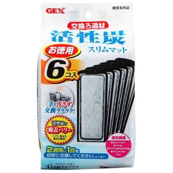 GEX スリムフィルター交換ろ過材活性炭マット 6個【4972547033901:475】|hcvalor2