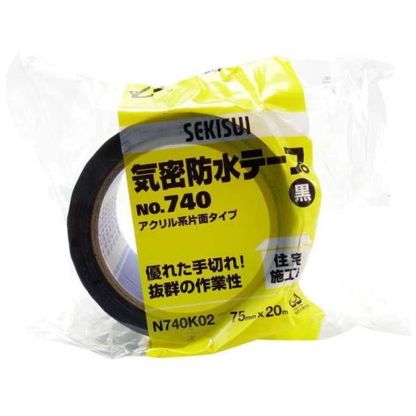 積水マテリアル 気密防水テープ #740 黒 75mmX20m