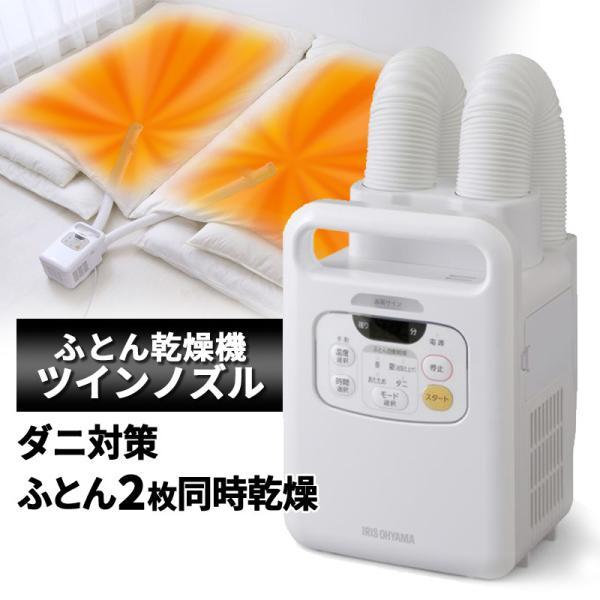 アイリスオーヤマふとん乾燥機カラリエツインノズルパールホワイトFK-W1-WP