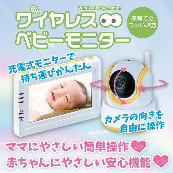 ベビーモニター ベビーカメラ 見守りカメラ ベビー カメラ モニター ワイヤレス インターネット不要 赤ちゃん 見守り 家庭用 育児 子育て オルタプラス  AT-4300