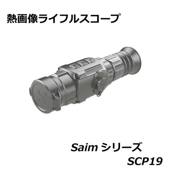 IRAY社 SCP19 Saimシリーズ 赤外線暗視スコープ 熱画像照準 熱画像単眼レンズ 熱画像ナイトビジョン 携帯用デバイス サバゲー【代引不可】