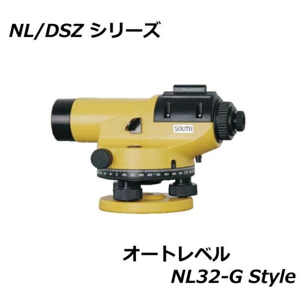 SOUTH社 SOUTH社 NL32-G Style NL/DSZ シリーズ 自動レベル オートレベル 【代引不可】