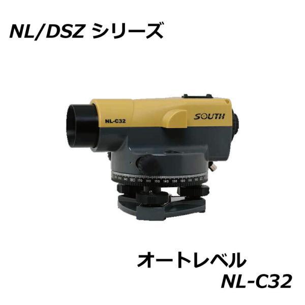 SOUTH社 NL-C32 NL/DSZ シリーズ 自動レベル オートレベル 【代引不可】