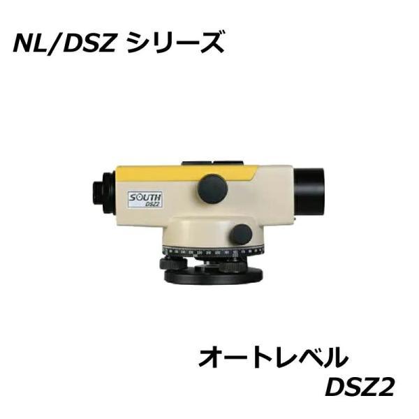 SOUTH社 DSZ2 NL/DSZ シリーズ 自動レベル オートレベル 【代引不可】