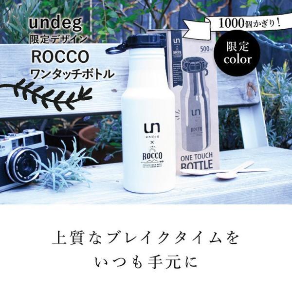 undeg アンデグ ワンタッチボトル 500mL ROCCOコラボ カラー/ホワイト head-spring 02