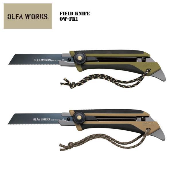 オルファワークス ナイフ 替刃式 フィールドナイフ OW-FK1 OLFA WORKS FIELD KNIFE フィールド カッター カッターナイフ