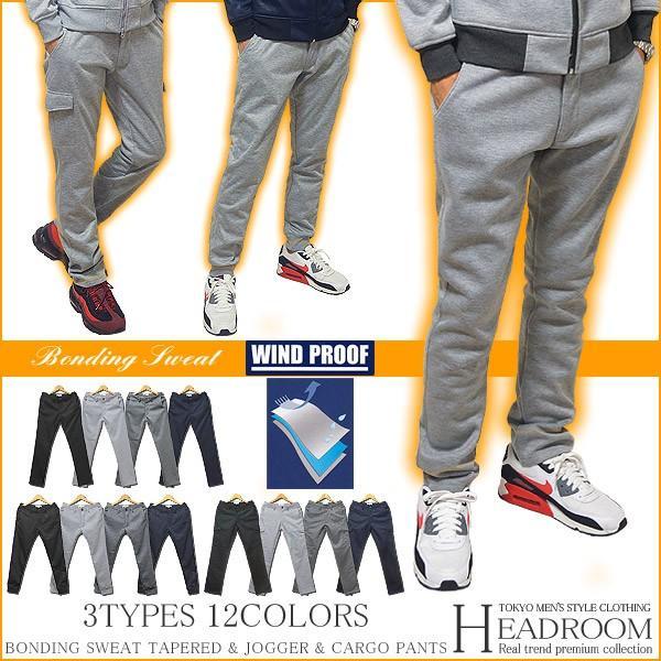 ジョガーパンツ メンズ 3層構造 スウェット WIND PROOF リブ付 裏起毛 フリース スエットパンツ チノパン|headroom