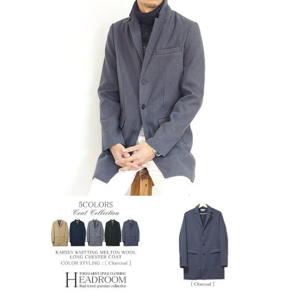 コート メンズ カルゼ編み メルトン ウール 起毛 ロング チェスターコート スリム|headroom|12