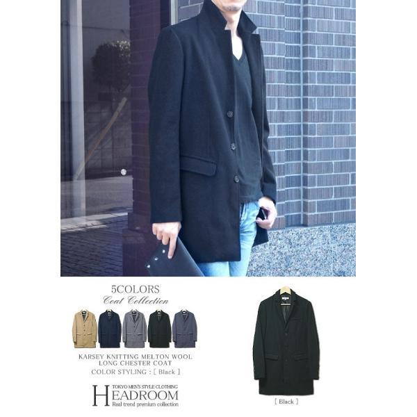 コート メンズ カルゼ編み メルトン ウール 起毛 ロング チェスターコート スリム|headroom|10