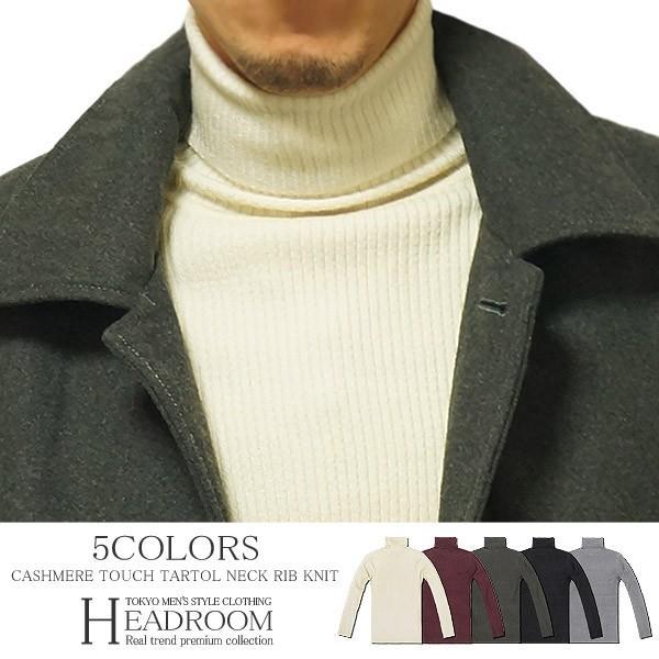 タートルネック メンズ カシミヤタッチ ニット セーター  リブ ハイネック|headroom