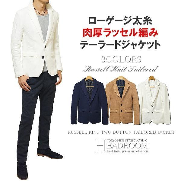 メンズ ジャケット ラッセル編み ニット テーラード|headroom