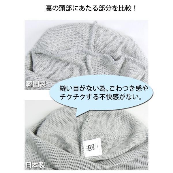 帽子 レディース メンズ ニット帽  家の中でも被れる 日本製 無縫製 ホールガーメント 医療用 夏用 春夏 おしゃれ 綿100% 抗がん剤治療 脱毛ケア 病院用|headwear-blake|05
