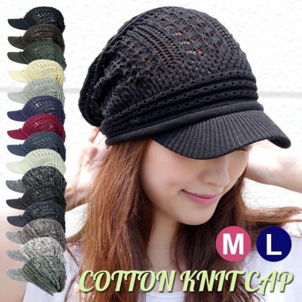 つば付き綿100%LサイズMサイズレディースメンズ帽子通気性抜群つば帽子ニットキャップニットサマーUV帽子帽子涼しい透かし編みニ