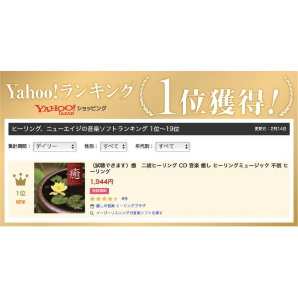 (試聴できます)癒 二胡ヒーリング CD 音楽 癒し ヒーリングミュージック 不眠 ヒーリング healingplaza 02
