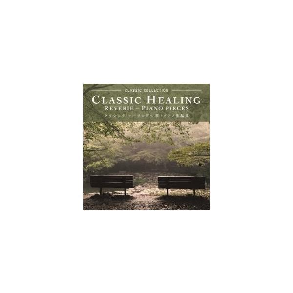 クラシック・ヒーリング〜夢・ピアノ作品集 CD 音楽 癒し ヒーリングミュージック ピアノ リラックス BGM|healingplaza