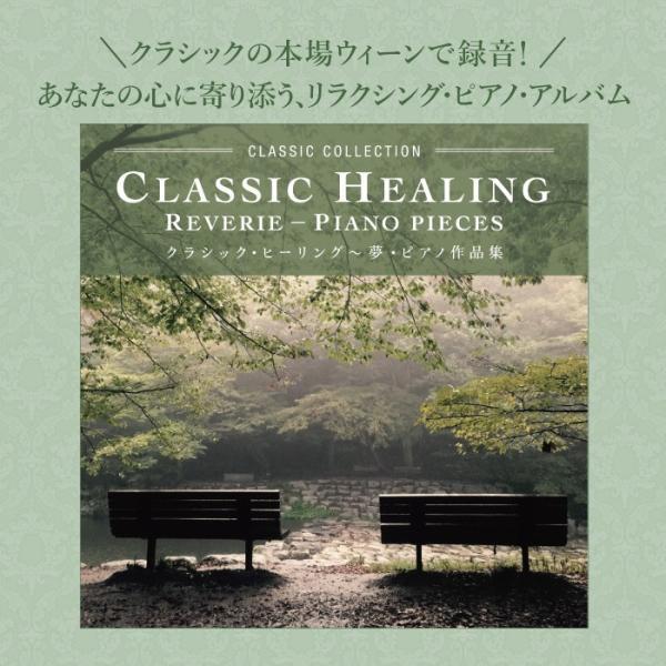 クラシック・ヒーリング〜夢・ピアノ作品集 CD 音楽 癒し ヒーリングミュージック ピアノ リラックス BGM|healingplaza|02