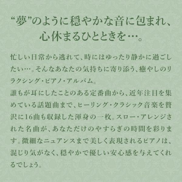 クラシック・ヒーリング〜夢・ピアノ作品集 CD 音楽 癒し ヒーリングミュージック ピアノ リラックス BGM|healingplaza|03