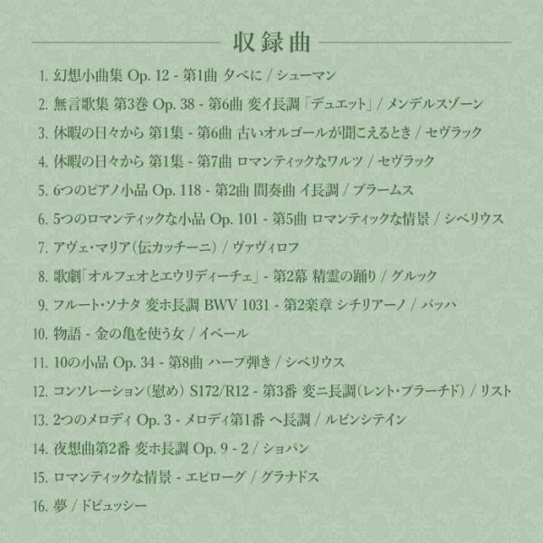 クラシック・ヒーリング〜夢・ピアノ作品集 CD 音楽 癒し ヒーリングミュージック ピアノ リラックス BGM|healingplaza|04