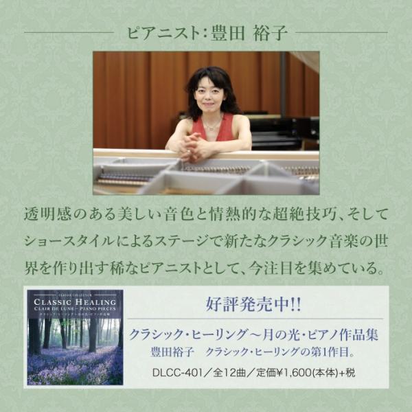 クラシック・ヒーリング〜夢・ピアノ作品集 CD 音楽 癒し ヒーリングミュージック ピアノ リラックス BGM|healingplaza|05