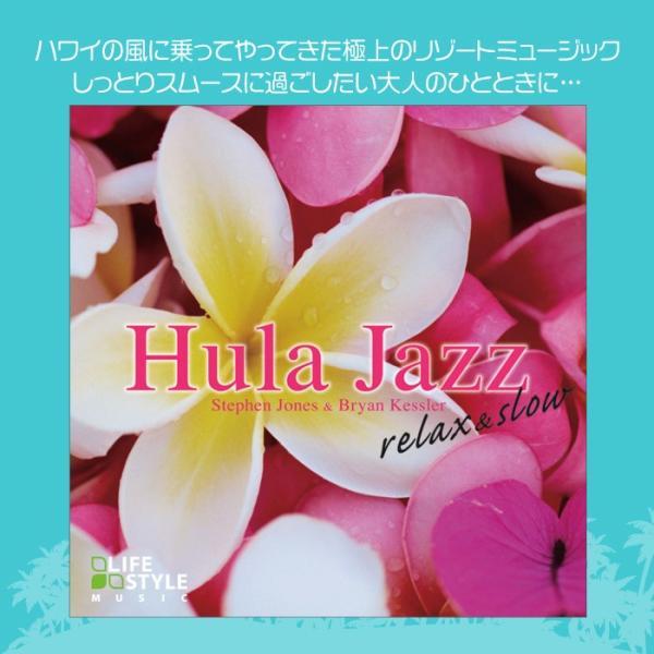 (試聴できます)フラジャズ リラックス&スローヒーリング CD 音楽 癒し ヒーリングミュージック 不眠 ヒーリング healingplaza 02
