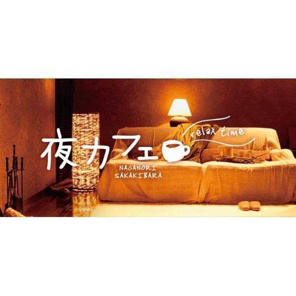 (試聴できます)夜カフェ リラックスタイムヒーリング CD 音楽 癒し ヒーリングミュージック 不眠 ヒーリング|healingplaza|02