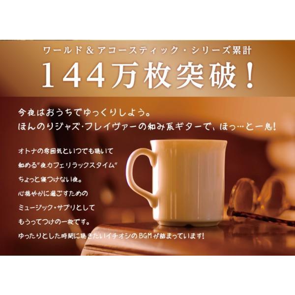 (試聴できます)夜カフェ リラックスタイムヒーリング CD 音楽 癒し ヒーリングミュージック 不眠 ヒーリング|healingplaza|03