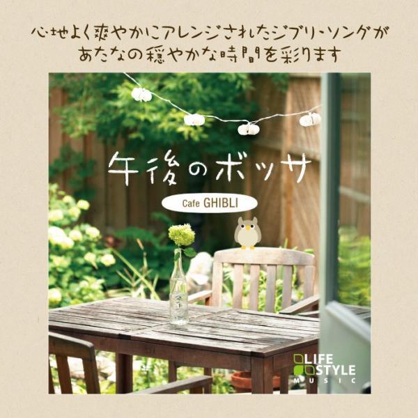 (試聴できます)午後のボッサ カフェ・ジブリ/V.A.ヒーリング CD 音楽 癒し ヒーリングミュージック 不眠 ヒーリング|healingplaza|02