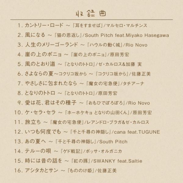 (試聴できます)午後のボッサ カフェ・ジブリ/V.A.ヒーリング CD 音楽 癒し ヒーリングミュージック 不眠 ヒーリング|healingplaza|03