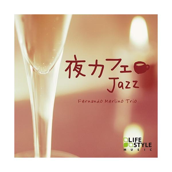 (試聴できます)夜カフェ ジャズヒーリング CD 音楽 癒し ヒーリングミュージック 不眠 ヒーリング|healingplaza