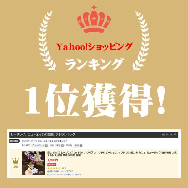 (試聴できます)ハワイアン・リラクゼーションヒーリング CD 音楽 癒し ヒーリングミュージック 不眠 ヒーリング|healingplaza|02