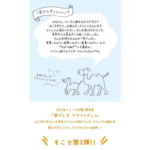(試聴できます)楽ジャズ〜リラックス JAZZ ヒーリング CD 音楽 癒し ヒーリングミュージック 不眠 ヒーリング|healingplaza|02