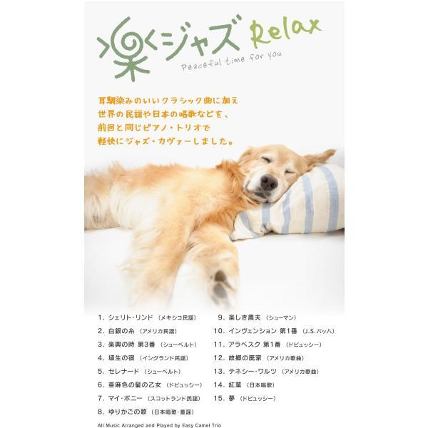 (試聴できます)楽ジャズ〜リラックス JAZZ ヒーリング CD 音楽 癒し ヒーリングミュージック 不眠 ヒーリング|healingplaza|03