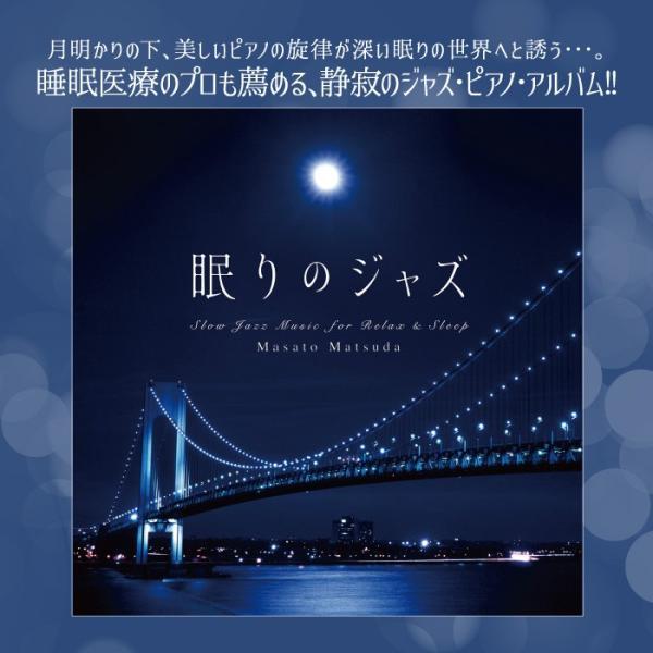 【無料試聴OK】眠りのジャズ  CD 音楽 癒し ヒーリングミュージック 不眠 JAZZ|healingplaza|02