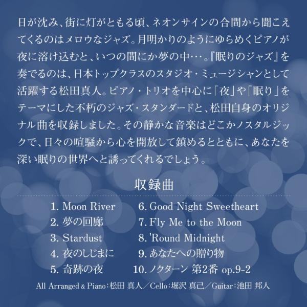 【無料試聴OK】眠りのジャズ  CD 音楽 癒し ヒーリングミュージック 不眠 JAZZ|healingplaza|03