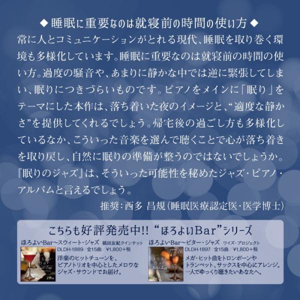 【無料試聴OK】眠りのジャズ  CD 音楽 癒し ヒーリングミュージック 不眠 JAZZ|healingplaza|04