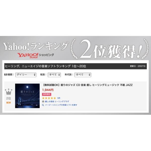 【無料試聴OK】眠りのジャズ  CD 音楽 癒し ヒーリングミュージック 不眠 JAZZ|healingplaza|05