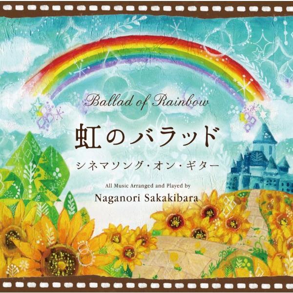 (試聴できます) 虹のバラッド〜シネマソング・オン・ギター  CD 音楽 癒し ヒーリングミュージック リラックス 映画音楽 healingplaza