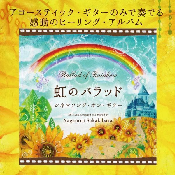 (試聴できます) 虹のバラッド〜シネマソング・オン・ギター  CD 音楽 癒し ヒーリングミュージック リラックス 映画音楽 healingplaza 02